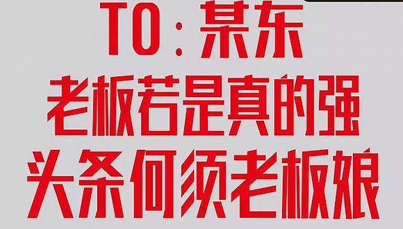 """之所以把这两家放在一起,一方面是相对于天猫财大气粗的创意不断的""""头条""""事件相比,京东与苏宁的表现显得稍许平庸,而另一方面这两家也不断""""互黑""""的方式博取人们的眼球。 不论是10月18日苏宁云商集团COO侯恩龙在微博上发出的""""平京战役"""",还是11月3日京东一纸诉状向工商局举报阿里巴巴扰乱电子商务市场,这些""""虚晃一枪""""的做法并无实际作用,但苏宁与京东似乎都想借助话题营销抢夺阿里的风头。 其实在2014年的双十一前夕,"""