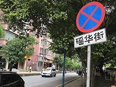 广州瑶台村疫情之后:排查进一步收紧,风波中心商铺关门