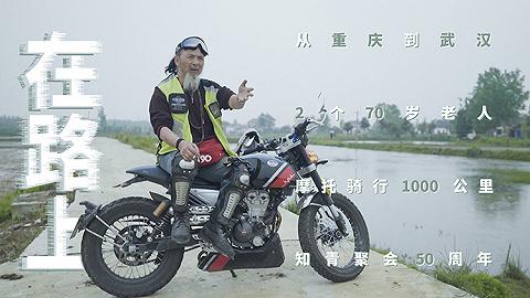 【箭厂视频】在路上:70岁摩托骑士的1000公里探母之旅
