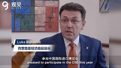 克羅地亞經濟商會:我們把中國視為最重要的市場之一