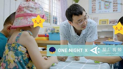 【箭厂xONE NIGHT】特殊儿童的守护者联盟