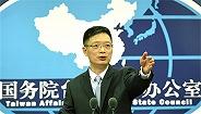 民进党当局威胁郁慕明等人参加大陆民主协商,国台办回应