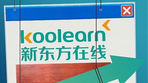 新东方在线将于本月底赴港上市,拟最高募资18.26亿港元