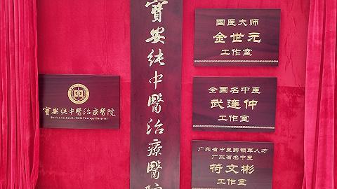 全国首家纯中医院在深圳开业了