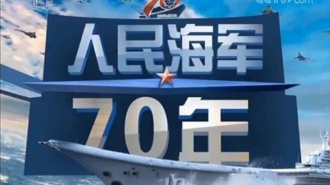 人民海军成立70周年 多国海军活动新闻中心正式启用