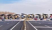 沪今年底取消高速公路省界收费站!新中运量公交线也在规划中