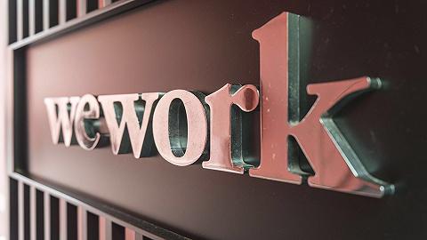 共享办公巨头WeWork一季度亏损收窄,正探索更多业务线