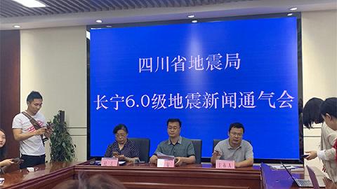 四川省地震局召开通气会:无发生更大余震可能性