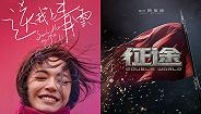 影讯 | 姚晨《送我上青云》饰演女记者 网游改编电影《征途》定档1122