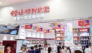 百草味首家线下店开业,用10元专区提升效率