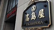 快看|日本知名百货高岛屋宣布将退出中国市场