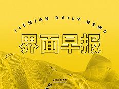 界面早报|端午节假期国内游8913.6万人次 广东昨日新增2例本土确诊病例