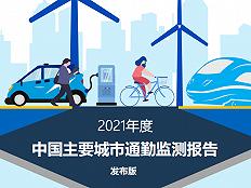 42城市通勤报告:北京单程耗时最高