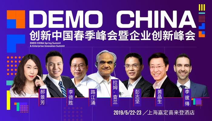 上海|2019创新中国春季峰会
