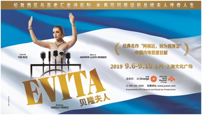 音乐剧史诗巨作《贝隆夫人》9月上海首演