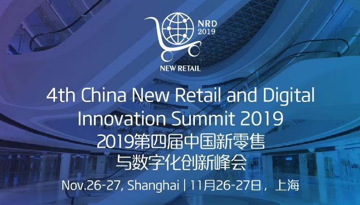 上海 | 2019第四届新零售峰会