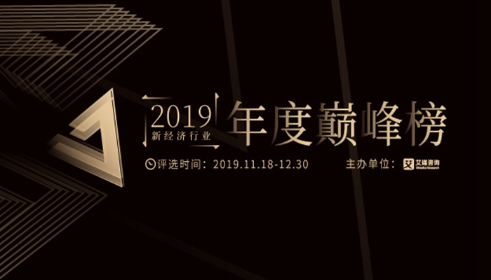 艾媒咨询·2019新经济行业年度巅峰榜启动报名!