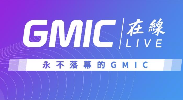 GMIC Live 2020究竟怎么玩?