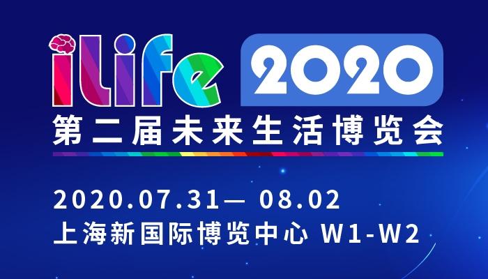 第二届国际显示博览会(UDE2020)暨未来生活博览会