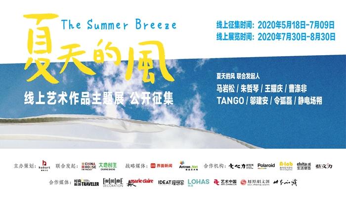 夏天的风 线上艺术作品主题展,公开征集!