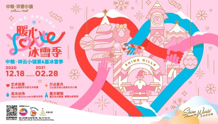 北京|中粮·祥云小镇2020冰雪节