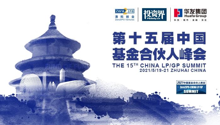 第十五届中国基金合伙人峰会
