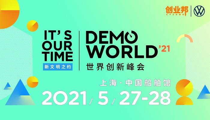 2021 DEMO WORLD 世界创新峰会