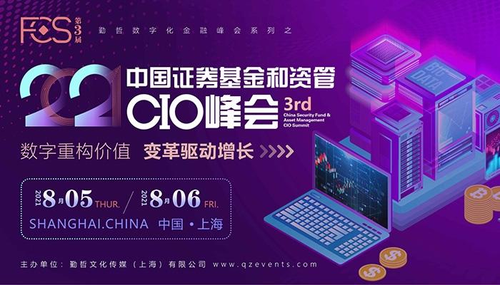 第三届中国证券基金和资管CIO峰会