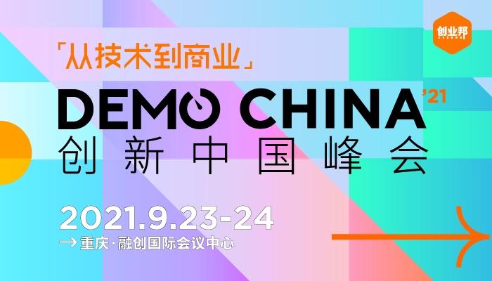 【重庆】2021 DEMO CHINA创新中国峰会