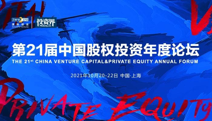 第二十一届中国股权投资年度论坛大幕将启