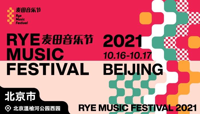麦田音乐节北京站三周年强势来袭:金秋十月,大咖集结