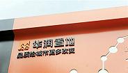 华润置地前11月新增权益土储1325.15万平