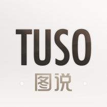 图说TUSO