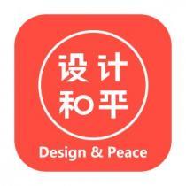 维护设计和平