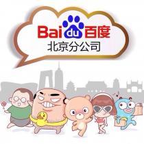 百度北京分公司