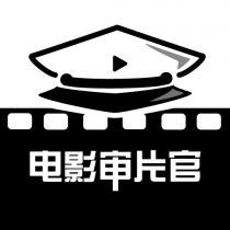 电影审片官
