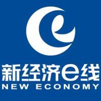 新经济e线